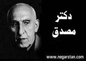 دکتر مصدق ابرمرد تاریخ معاصر ایران