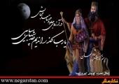 ازدواج در ایران باستان